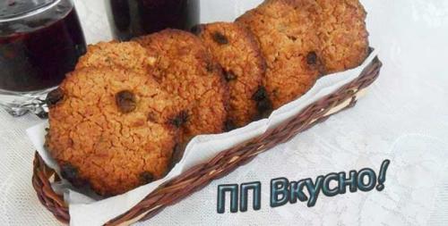 Овсяное печенье-пп хрустящее. Рецепт пп-печенья из овсяных хлопьев «Очень вкусное диетическое»