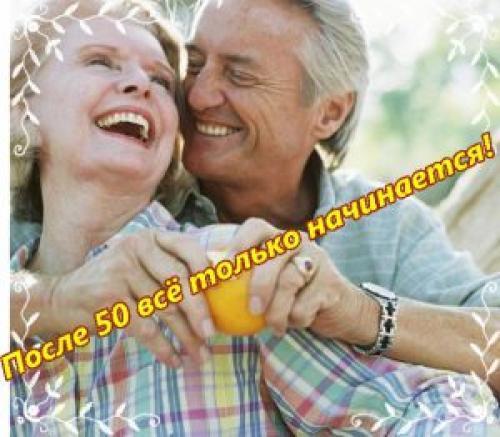 В 50 только жизнь начинается. Сколько вам лет? В 50 жизнь только начинается!