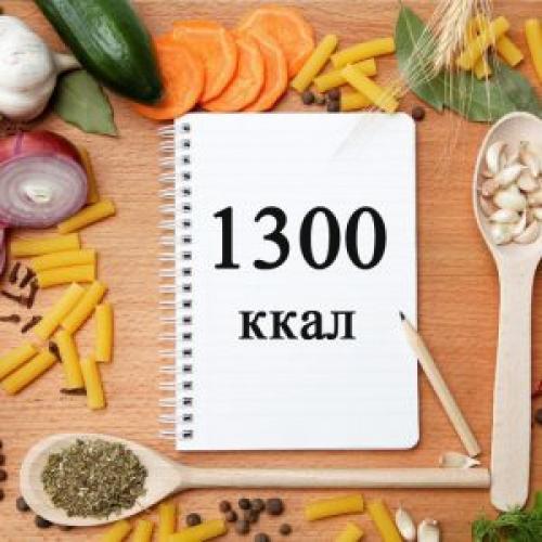 Диета на 1300 калорий в день меню на неделю из обычных продуктов. Диета на 1300 калорий