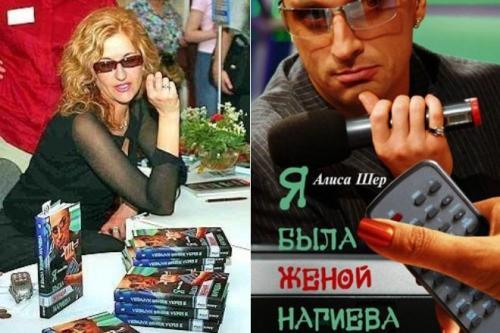 Алиса жена Нагиева. Литература и творчество