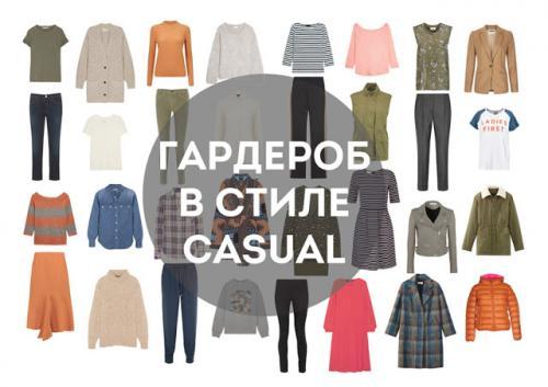 Гардероб в стиле casual. Капсульный гардероб для молодых мам и для всех любительниц удобной и практичной одежды всего из 28 вещей (не включая верхнюю одежду и аксессуары).