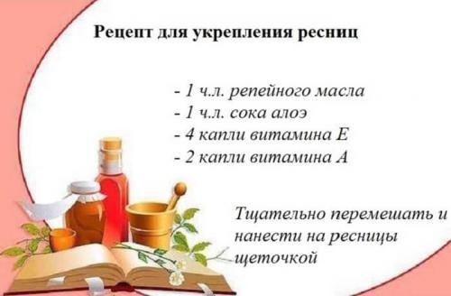 Репейное или касторовое масло для ресниц. Касторовое соединяем с репейным маслом