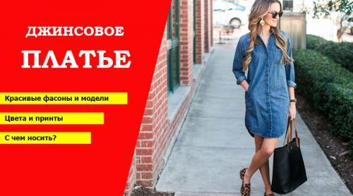 Образ с джинсовым платьем. Джинсовые платья – обзор трендовых моделей сезона