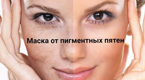Отбеливающая маска для лица от пигментных пятен в домашних условиях. Пигментные пятна: почему они беспокоят?