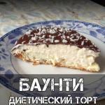 Диетический торт баунти.