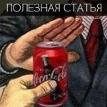 Кока-кола.  В первые 10 минут: в организм поступает 10 чайных ложек сахара (максимальная рекомендуемая - ежедневная доза.