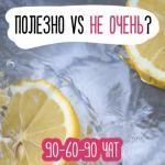 Вода с лимоном: поможет похудеть или нет или только улучшит состояние здоровья?