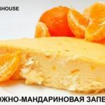Творожно - мандариновая запеканка.