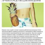Что происходит с телом, когда вы едите ананас.