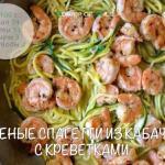 Зеленые спагетти из кабачков с креветками.