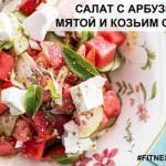 Летний салат с арбузом, мятой и козьим сыром.