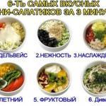 Вкусные и полезные мини - салатики.