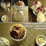 Соево - творожные кексы с бананом и вишней.