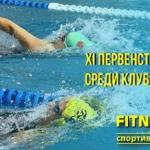 """? 23. Апреля состоялись итоговые отчётные старты """"ХI Первенство по Плаванию Среди Клубов Fitness House"""" для участников от 7 до 16 лет."""