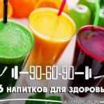 6 лучших напитков для здорового организма?