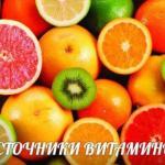Источники витаминов. Добавь к себе на стену, чтобы не потерять!