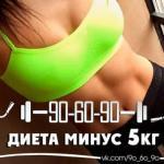 """Диета """"Минус 5 кг""""."""