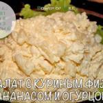 Салат из куриного Филе, ананаса и огурца.