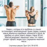 Вред от фитнеса: что скрывается за мышцами?