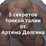 5 секретов тонкой талии от Артема Долгина.