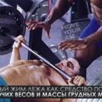 Негативный жим лежа как средство повышения рабочих весов и массы грудных мышц.