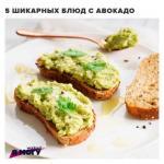 5 шикарных блюд с авокадо!